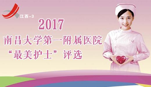 """2017年南昌大学一附院""""最美护士""""评选"""