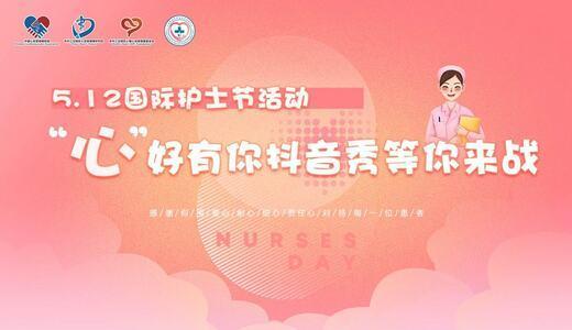"""5.12国际护士节活动——#""""心""""好有你#抖音秀等你来战"""