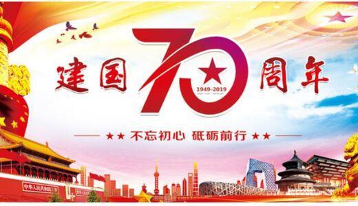 """""""礼赞新中国 奋进新时代"""" 隆重庆祝中国共产党建党98周年和中华人民共和国成立70周年视频作品网络投票活动"""