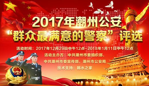 """2017年潮州公安""""群众最满意的警察""""评选活动"""