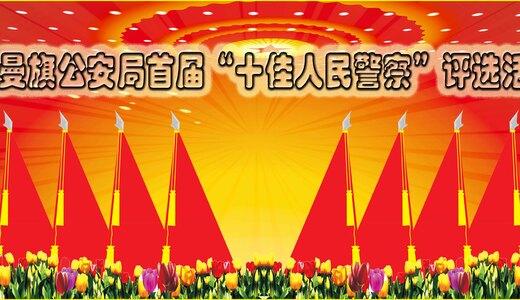 """奈曼旗公安局首届""""十佳人民警察""""评选活动"""