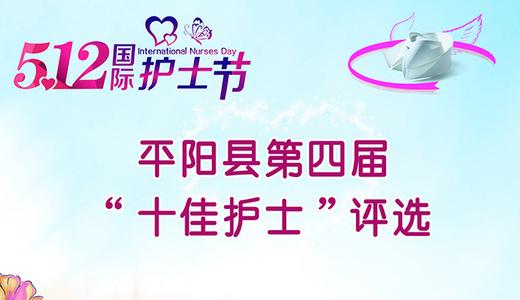 """平阳县第四届""""十佳护士""""评选活动"""