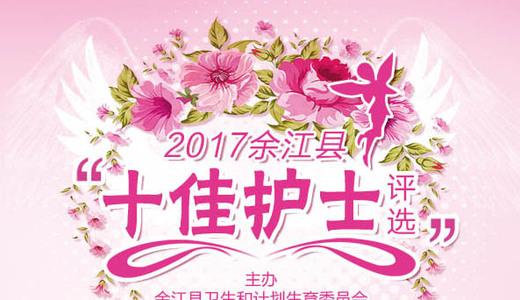 """2017余江县 """"十佳护士"""" 评选微信投票平台"""