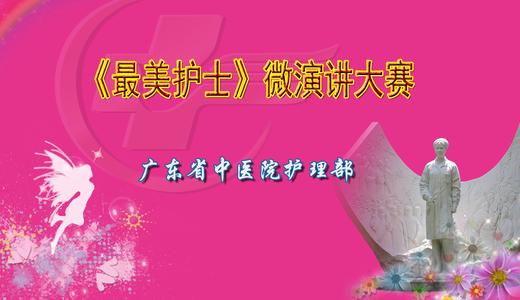 """广东省中医院叶欣杯""""服务篇""""---《最美护士》微演讲投票"""