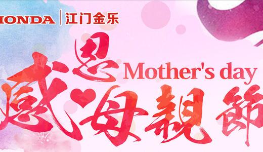最美蛋糕评选-江门金乐东风本田4S店《浓情五月 感恩母亲节》