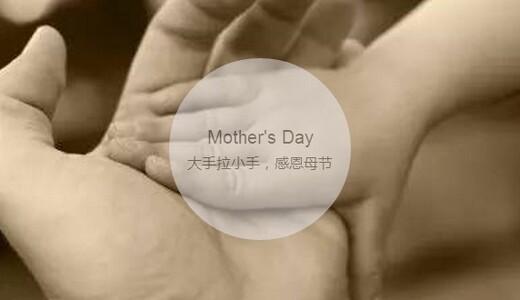 飞雁舞校|感恩母亲节-全城寻找最美妈妈