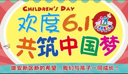 李庄子幼儿园我最喜爱的六一节目评选