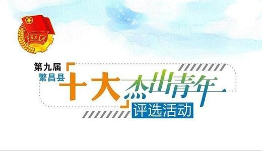 """第九届""""繁昌县十大杰出青年""""微信投票"""