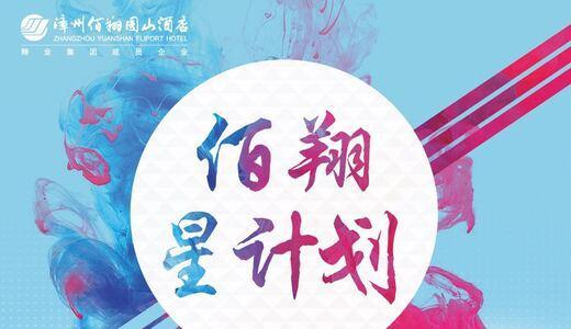 """佰翔女神节第二季之佰翔""""星计划""""!快来选出你心目中的女神!"""