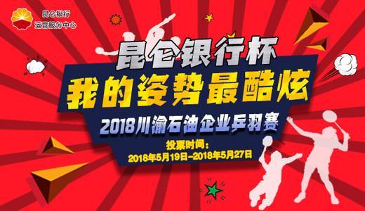"""2018年""""昆仑银行杯""""川渝石油企业羽毛球赛人气投票"""