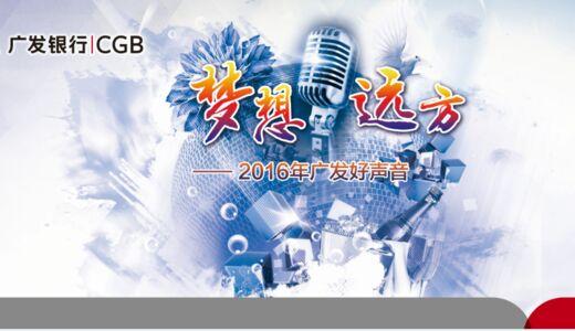 梦想,远方-广发银行深圳分行2016年广发好声音大众投票