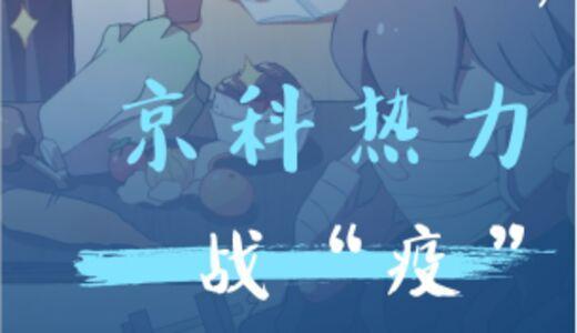 """京科热力—战""""疫""""视频展示"""