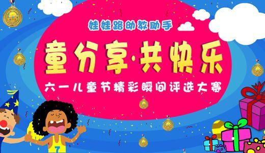 童分享,共快乐——娃娃路六一儿童节精彩瞬间评选大赛