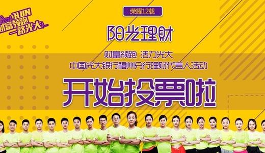 光大银行福州分行理财代言人活动开始投票啦