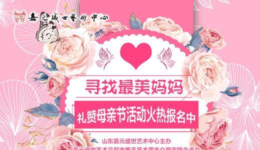 """""""寻找最美妈妈""""礼赞母亲节活动火爆开启"""