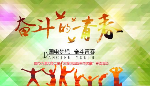 """我心中的""""大渡河青年五四奖章""""获得者投票"""