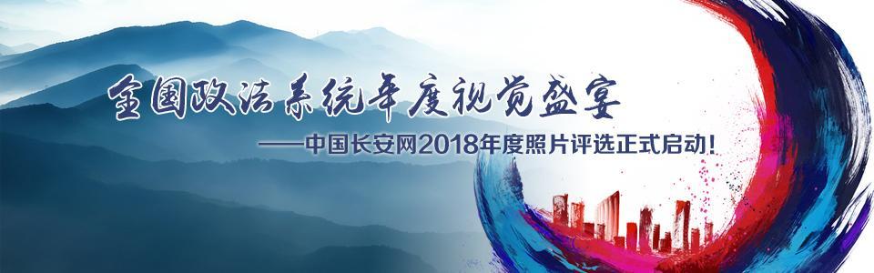 中國長安網2018年度照片評選活動-pc端